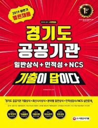경기도 공공기관 열린채용 일반상식+인적성+NCS(2019년 하반기)