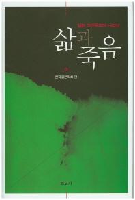 삶과 죽음(일본 고전문학에 나타난)(양장본 HardCover)