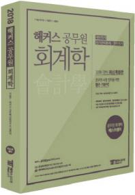 이승우 회계학(2018)(해커스 공무원)