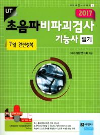 초음파 비파괴검사기능사 필기 7일 완전정복(2017)(비파괴검사시리즈 3)