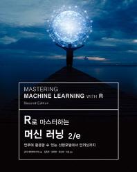 R로 마스터하는 머신 러닝 2/e