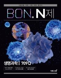 고등 생명과학 1 709Q(2020)(본(BON) N제)