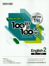 중학 영어 중2-2 기말고사 기출문제집(동아 윤정미)(2019)(100발 100중)