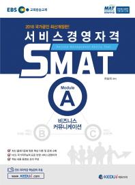 서비스경영자격 SMAT Module A(2018)(EBS)(개정판)