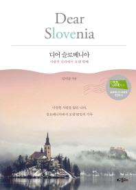 ��� ���κ��Ͼ�(Dear Slovenia)