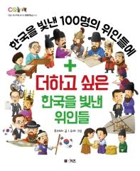 더하고 싶은 한국을 빛낸 위인들(한국을 빛낸 100명의 위인들에)