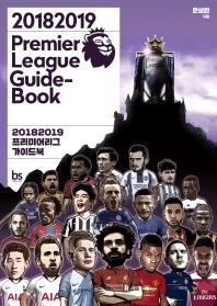 2018 2019 프리미어리그 가이드북(Premier League Guide-Book)