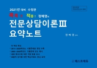 정혜영의 전문상담이론. 3: 요약노트(2021 대비)(콕콕!! 적중!)(수정판)