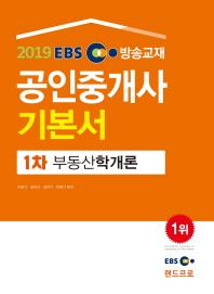부동산학개론 공인중개사 기본서 1차(2019)(EBS)