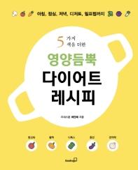 영양듬뿍 다이어트 레시피(5가지 색을 더한)