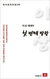 이상 에세이 첫번째 방랑(한국문학전집 236)