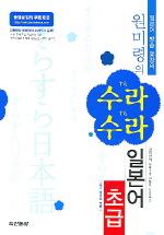 수라수라 일본어 초급(2005)