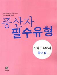 수학 2 1293제 풀이집(필수유형)(2012)