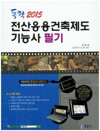 전산응용건축제도 기능사 필기(2015)(독학)