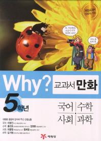 Why 교과서 만화 5학년 세트
