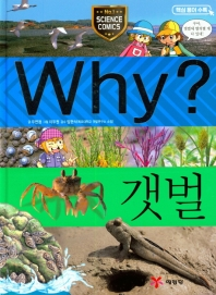Why? 갯벌(양장본 HardCover)