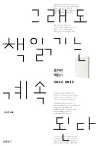 그래도 책읽기는 계속된다  로쟈의 책읽기 2010-2012
