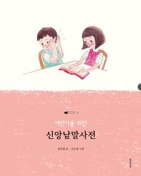 신앙낱말사전(어린이를 위한)(반양장)