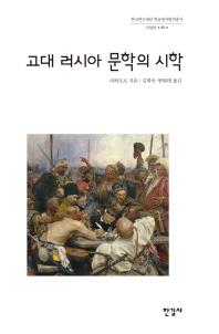 고대 러시아 문학의 시학(한국연구재단 학술명저번역총서 서양편 88)(양장본 HardCover)