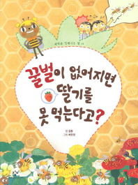 꿀벌이 없어지면 딸기를 못 먹는다고(과학과 친해지는 책 12)
