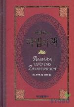 아만다와 마법의 책