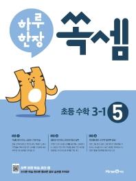 초등 수학 3-1(2019)