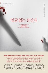 얼굴 없는 살인자(파비안 리스크 시리즈 1)