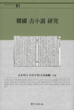 한국 고소설 연구(경인한국학연구총서 81)(양장본 HardCover)