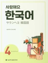 사랑해요 한국어. 4(WB)(일본어)