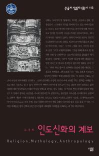 인도신화의 계보(큰글자 살림지식총서 113)
