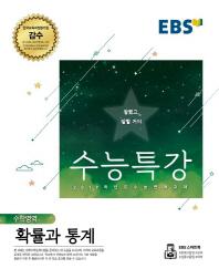 고등 수학영역 확률과 통계(2019 수능)(EBS 수능특강)