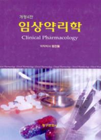 임상약리학(개정판 4판)(양장본 HardCover)