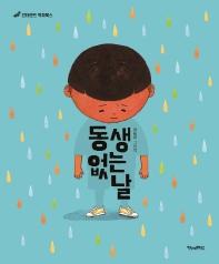 동생 없는 날(킨더랜드 픽처북스)(양장본 HardCover)