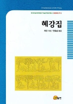 혜강집(한국학술진흥재단 학술명저번역총서 동양편 074)