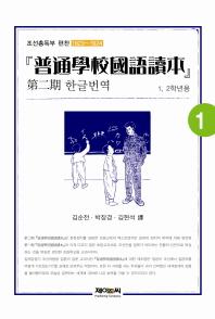 보통학교국어독본 제2기 한글번역. 1(1,2학년용)
