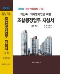 조합행정업무 지침서(상)(2018)(재건축 재개발사업을 위한)(양장본 HardCover)