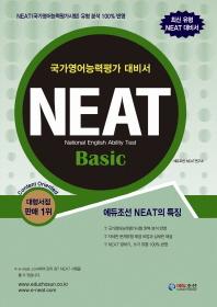 NEAT Basic(CD1장포함)