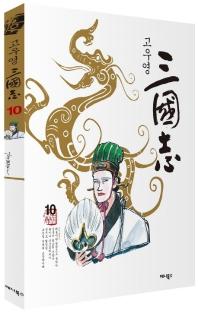 고우영 삼국지. 10(2판)