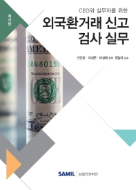 외국환거래 신고 검사 실무(2019)(CEO와 실무자를 위한)(양장본 HardCover)