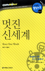멋진 신세계 (다락원 클리프노트)(명작노트 013)