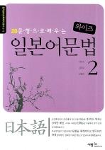 와이즈 일본어문법 2(20문형으로 배우는)(한국일어교육학회 총서 2-2)
