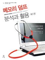 메모리 덤프 분석과 활용. 제1권(에이콘 윈도우 시스템 프로그래밍 시리즈 7)