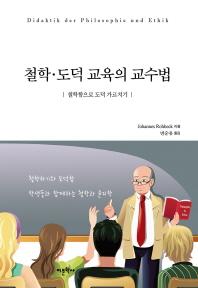 철학 도덕 교육의 교수법