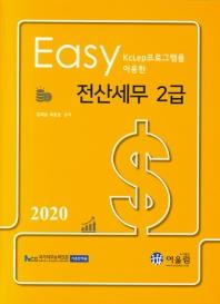 전산세무 2급(2020)(Easy KcLep프로그램을 이용한)