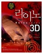 라이노3D 4.0(건축 및 인테리어 디자인을 위한)(CD1장포함)