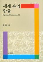 세계 속의 한글(민연 국어학 총서 4)