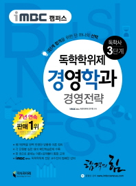 경영전략(독학학위제 독학사 경영학과 3단계)(iMBC 캠퍼스)