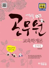 교육학개론 문제집(7 9급 공무원)(2012)(에듀윌)