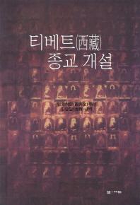 티베트 종교 개설