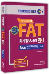 FAT 회계정보처리 2급(2017)(EBS)(개정판)